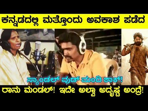 Ranu mandal got one more chance Kannada song | kgf chatter 2 rocking star yash | Ravi basrur music