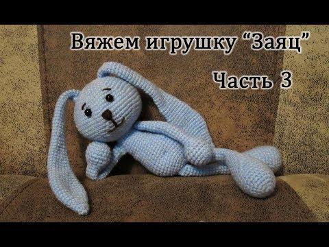 Вязание крючком. Игрушка Заяц. Crochet Rabbit. Часть 3/3
