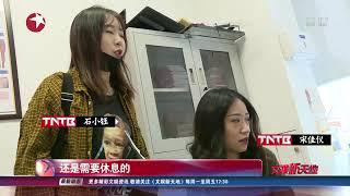【东方卫视官方高清】视频|年轻就要拼! 《传奇》训练营备战正酣