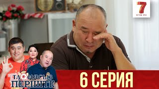 """""""Тақиясыз періште"""" 6 шығарылым (6 выпуск)"""