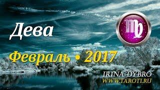 Дева, гороскоп Таро на февраль 2017