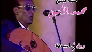 خمسة سنين - محمد الأمين