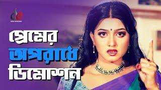 Premer Oporadhe Demotion | Movie Scene | Amin Khan | Eka | Girl Boy Talking Love