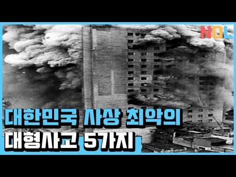 대한민국 사상 최악의 대형사건사고 5가지