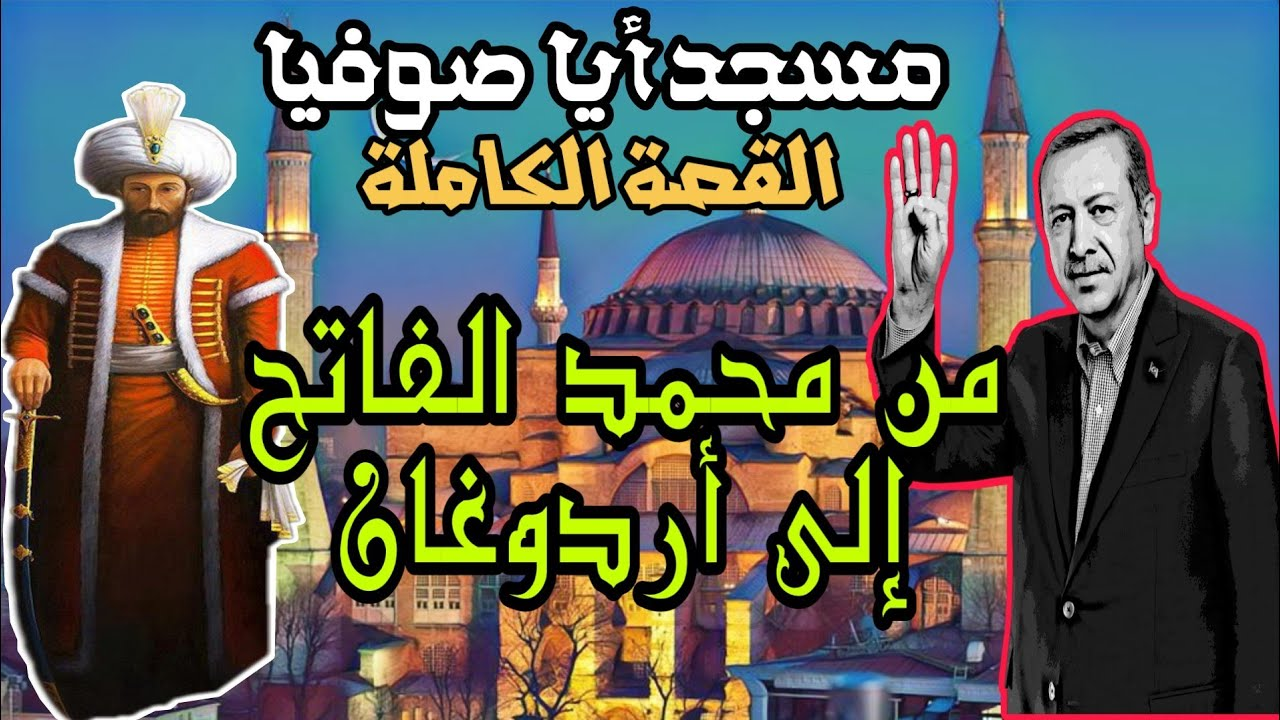 آيا صوفيا من محمد الفاتح إلى أردوغان ، حكاية الماضي و المستقبل