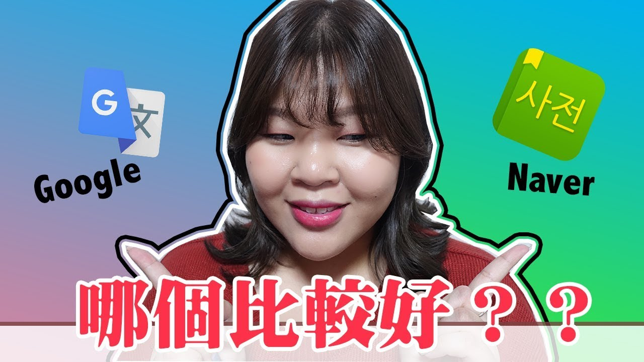 [ 韓語必知 ] Google Translate vs Naver Dictionary 哪一個的韓文翻譯比較好? l Cher is chercher - YouTube