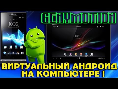 Виртуальный Андроид на ПК - Genymotion