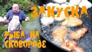 Кляр для рыбы на пиве - как вкусно пожарить на костре?