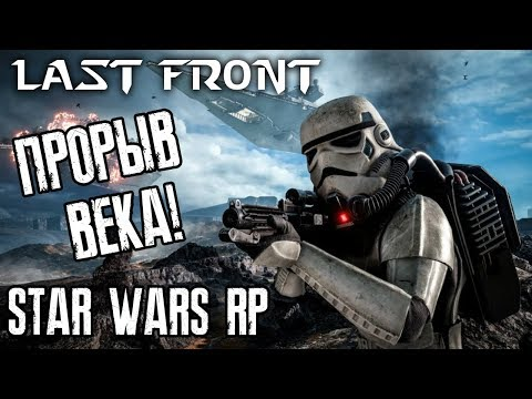ПРОРЫВ ВЕКА! ►STAR WARS - LAST FRONT◄ Garry's Mod thumbnail