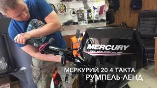 ЛОДОЧНЫЙ МОТОР MERCURY ME F 20 M 4-ТАКТНЫЙ