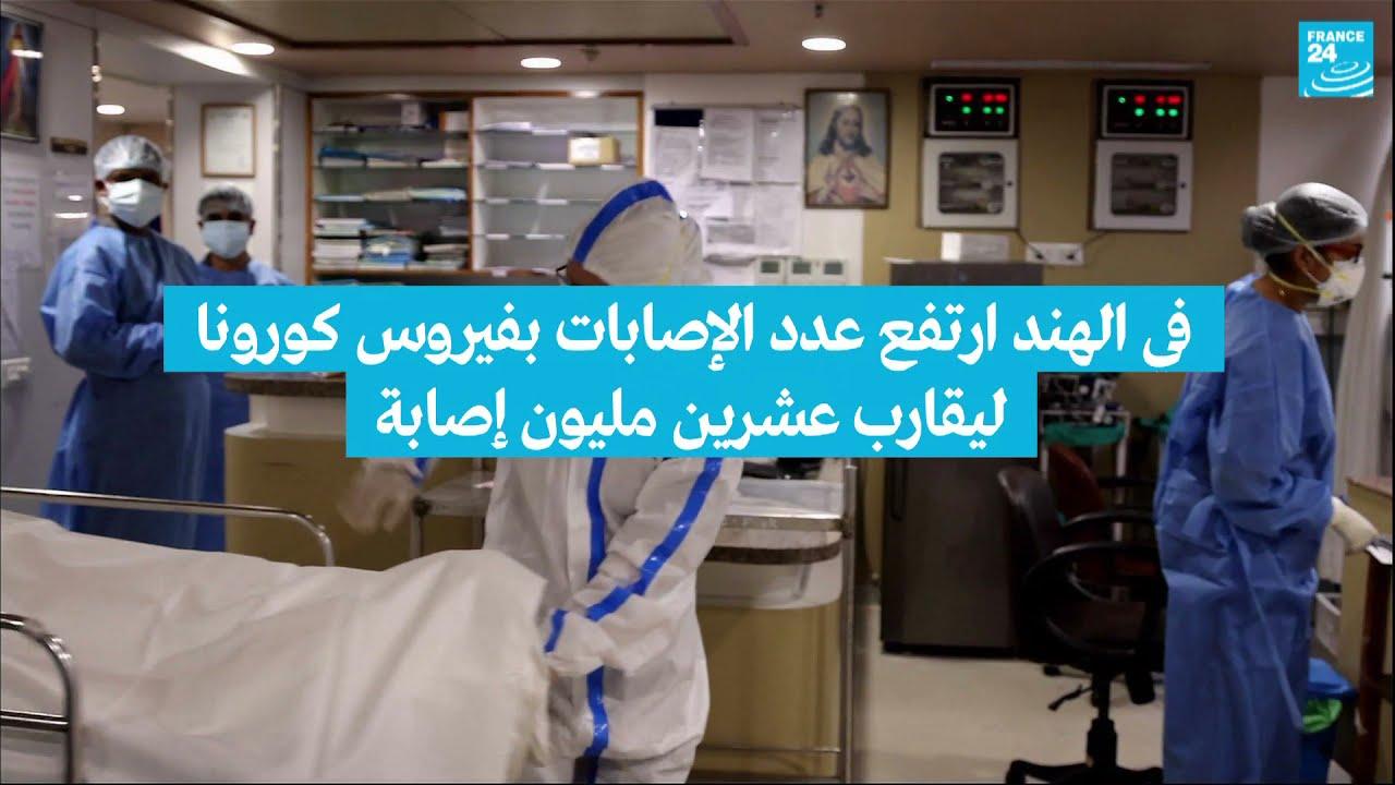 المستشفيات في الهند تغص بمرضى كوفيد-19  - 18:00-2021 / 5 / 4