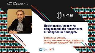 AI-MEN 2018. Перспективы развития искусственного интеллекта в Республике Беларусь