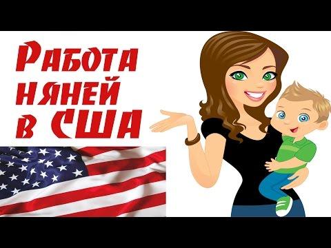 русские сайты поиска вакансии няни в сша белье