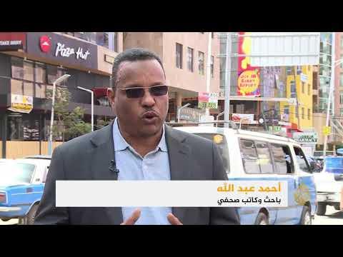 إثيوبيا تتهم إريتريا بمحاولة زعزعة أمنها واستقرارها  - نشر قبل 3 ساعة