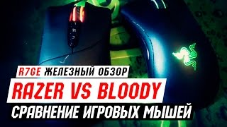 Обзор и сравнение Razer Deathadder 2013 vs A4Tech Bloody v3