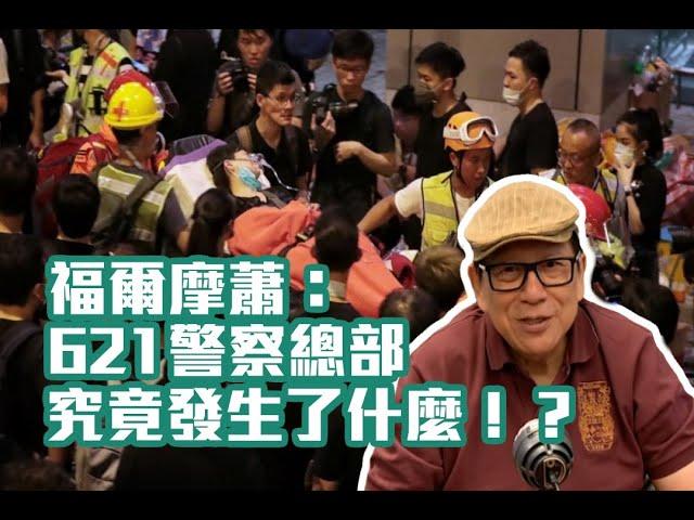 福爾摩蕭 621警察總部究竟發生了什麼!?〈蕭若元:理論蕭析〉2019-06-24