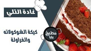 كيكة الشوكولاتة والفراولة - غادة التلي
