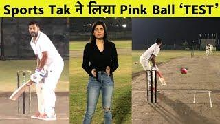 Day Night Test से पहले Sports Tak ने लिया Pink SG Test Ball का 'TEST' | RASHIKA RAJPUT