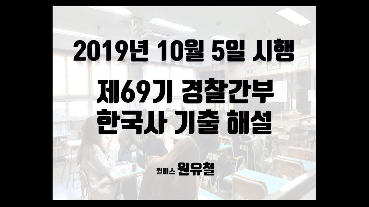 2019년 10월 5일 시행 제69기 경찰간부 한국사 기출 문제(해설)