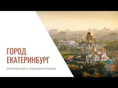 """Точка на карте"" - Екатеринбург"