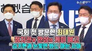 """국회 첫 방문한 최태원, 정치권과 환상의 케미 예고 """"…"""