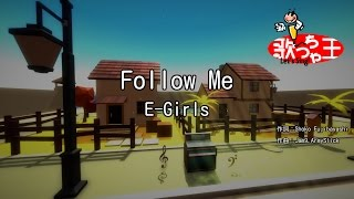 【カラオケ】Follow Me/E-Girls thumbnail