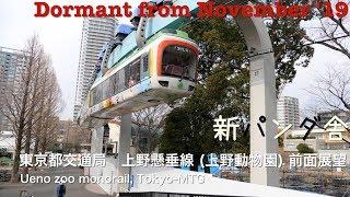 [前面展望]東京都交通局 上野懸垂線 (日本最古、上野動物園) /[Driver's view]Ueno zoo monorail, Tokyo-MTG