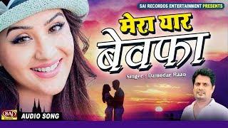 यार बेवफा (YAAR BEWAFA) - सच्चा प्यार करने वालों का सबसे दर्द भरा गीत || Latest Hindi Sad Songs