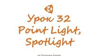 Unity Урок 32 Point Light и SpotLight. Как сделать свой Cookie. Обучение Unity3d
