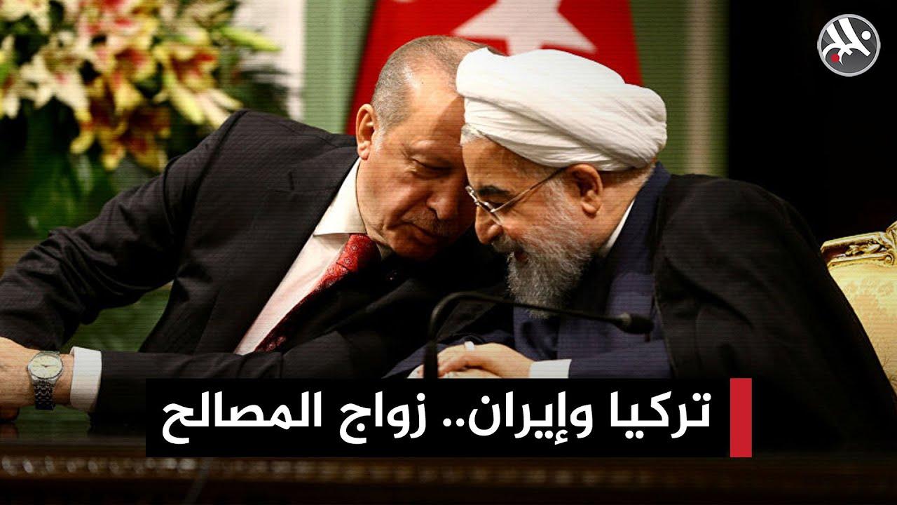 تركيا وإيران شراكة متزايدة رغم الخلافات