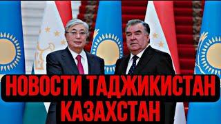 Новости Таджикистан казахстан