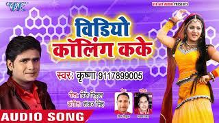 Video Calling Ka Ke - Chudiya Lahardar Ba - Krishna - Bhojpuri Hit Songs 2019 New
