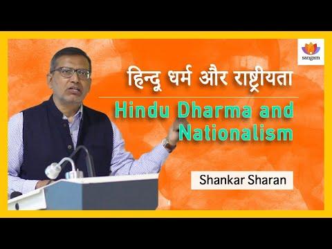 Hindu Dharma and Nationalism - A Talk By Shankar Sharan