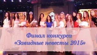 Финал конкурса Завидные невесты 18.10.2015