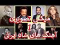 Iranian Dance Mix 2021   Ahang Shad Irani   میکس تصویری آهنگ های شاد جدید و قدیمی ایرانی