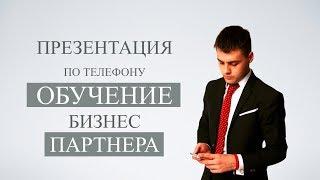 Презнтация по телефону | Обучение бизнес партнера
