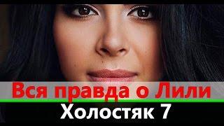 Вся правда о Лиле Солтановой    Холостяк 7 СТБ