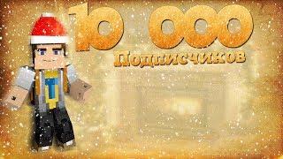 10.000 Подписчиков!!! Спасибо! (+Трек для меня)