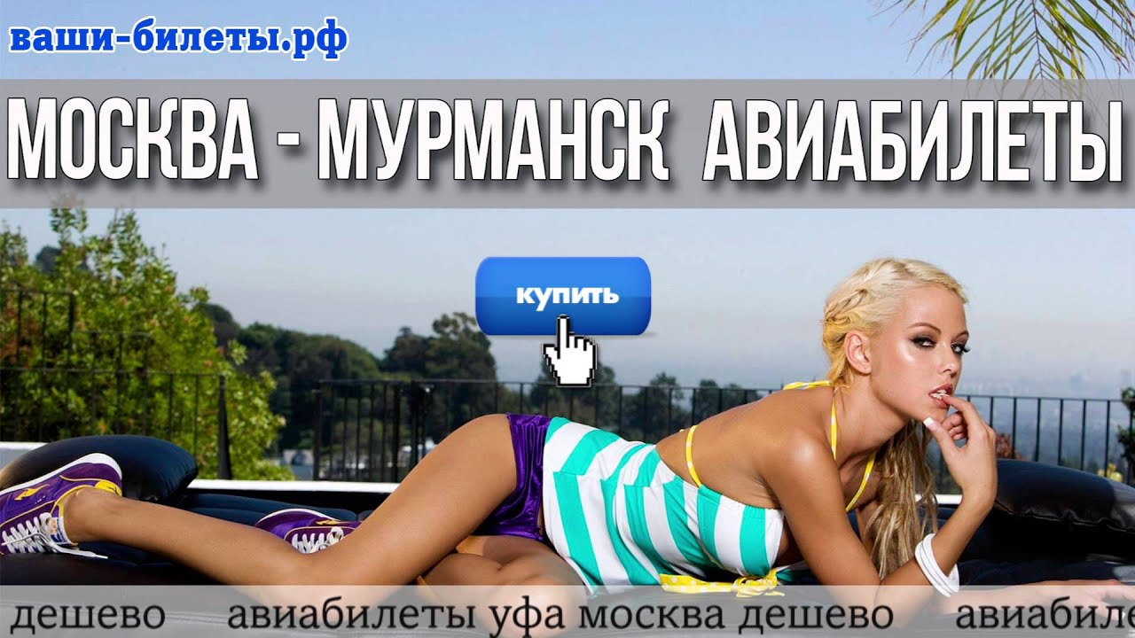 Москва - Мурманск авиабилеты купить!