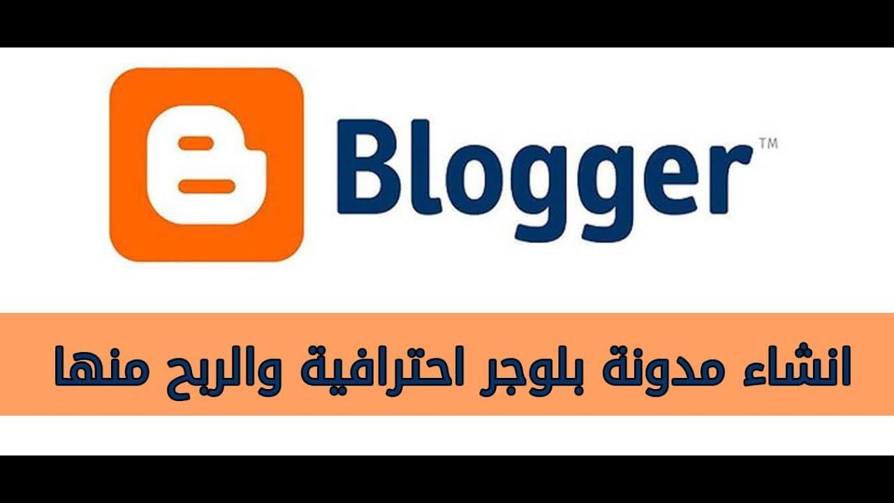 انشاء مدونه علي الانترنت والربح منها عن طريق تركيب الاعلانات
