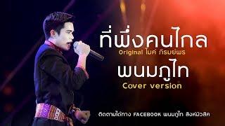 ที่พึ่งคนไกล - พนม ภูไท 【Cover Version】