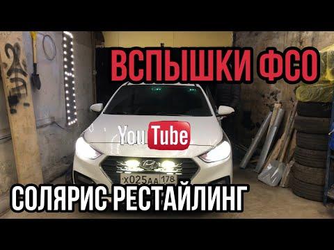 ВСПЫШКИ ФСО // СОЛЯРИС 2017 РЕСТАЙЛИНГ