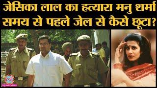 Jessica Lal Murder Case में दोषी Manu Sharma अब Tihar से बाहर है, पहले से मिली थी Parole
