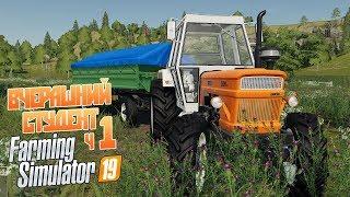 Farming Simulator 19 - Всё только начинается!  Первый день на ферме ч1