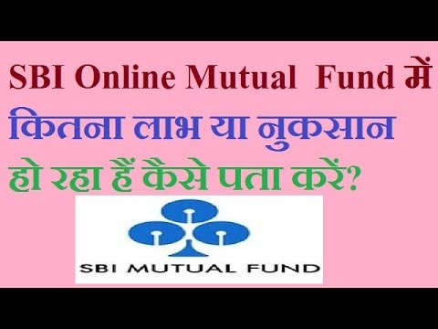 How to know SBI Mutual Fund Balance online?( SBI Mutual Fund growth.)