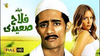 حصريا فيلم الكوميديا والمغامرة فلاح صعيدي بطولة محمد رمضان Youtube