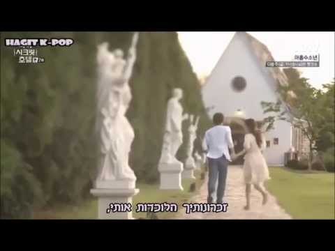 Yoon Sung Ki-Secret MV (My Secret Hotel OST Hebsub\Hebrew Sub)