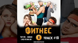 Сериал ФИТНЕС 2018 музыка OST #10 Tep No Swear Like A Sailor