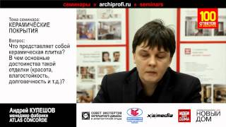 видео Магазин плитки Экспострой