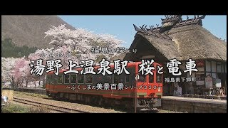 福島の桜より ~会津鉄道 湯野上温泉駅 桜と電車~